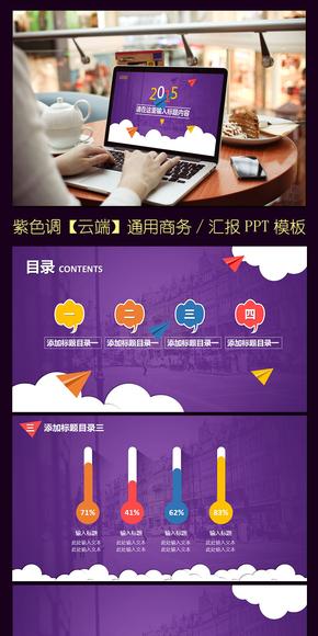 紫色商务/汇报 通用ppt模板