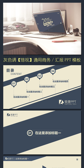 商务汇报 个人工作汇报ppt模板 通用性工作模板 大气设计ppt模板