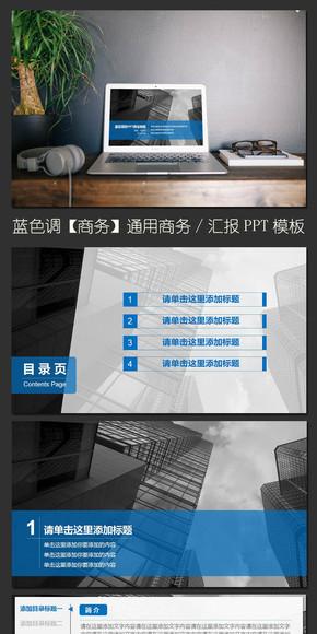 红蓝 双色简介大气ppt通用商务模板 年终计划 汇报 商业计划ppt模板