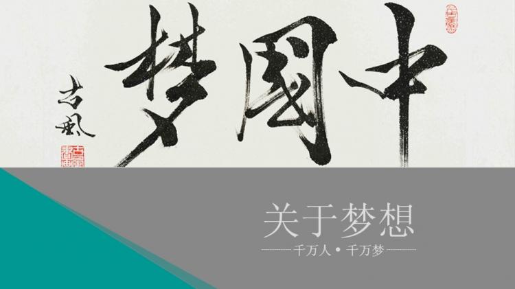 2015中国梦模板ppt 清新绿色ppt 简约风格带动画