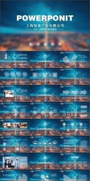 【叶雪PPT】IOS风格商务通用模板(双主题色)