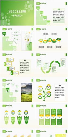 绿色风汇报模板