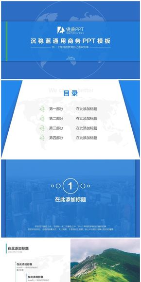 【Youka】2016动态沉稳蓝通用商务PPT模板