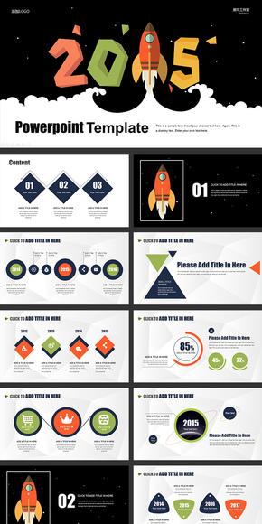 2015创意动态商务总结、汇报、计划类ppt模板