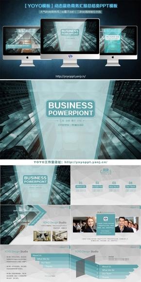 【YOYO模板】动态商务汇报总结类PPT模板(三款封面任你选)
