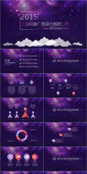 【闲淡出品】紫色星空大气商务/汇报通用PPT模板