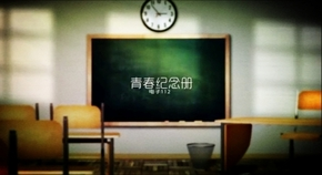 青春纪念册毕业季班级纪念AE视频(代修改和渲染)