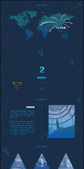 炫藍科幻風PPT模板