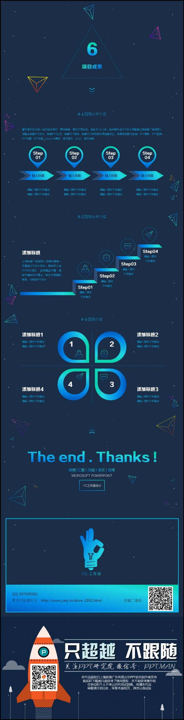 炫蓝科幻风ppt模板 - 演界网,中国首家演示设计交易