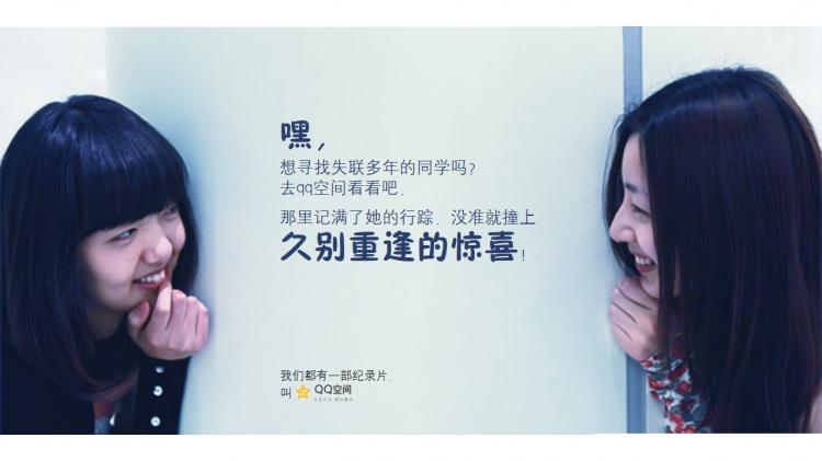 文案作品1:qq空间10周年 广告创意文案图片