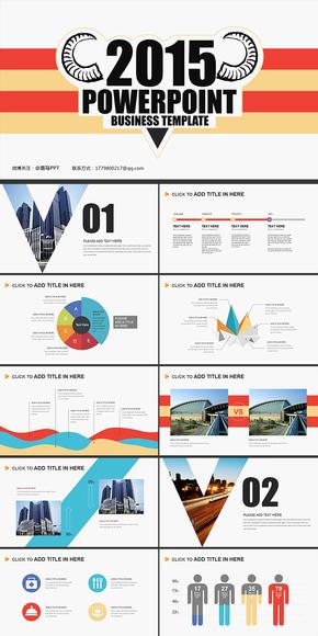 创意商务总结汇报计划类动态ppt模板