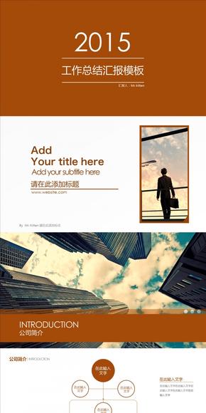 【八折】2015棕色优雅系总结汇报展示商务展示动态模板