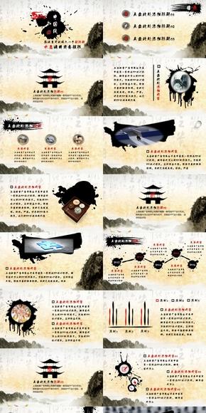 【海风】中国风水墨型通用商务动态模板