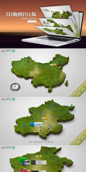 【特惠】超质感全国各省市3D地图(F01)