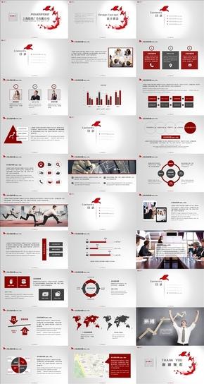 红色折纸鹤创意汇报类通用PPT模板