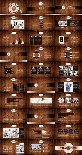 木纹新奇创意项目提案汇报通用PPT模板