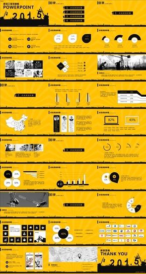 黄黑工程机械类年终汇报通用PPT模板