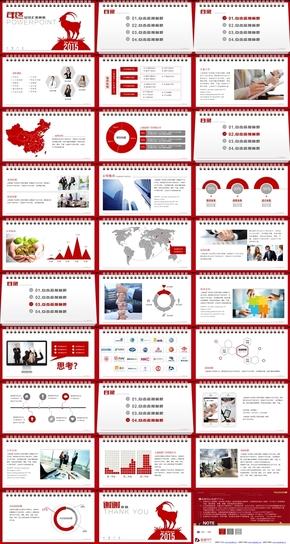 红色日历2015羊年年终汇报总结类通用PPT模板
