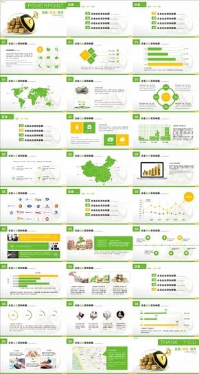 绿色清爽型金融类通用PPT模板