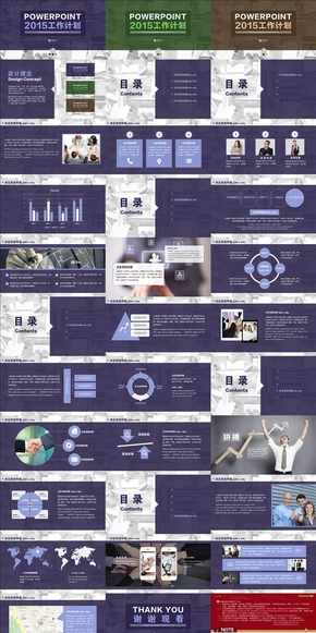 2015欧美范工作计划通用PPT模板