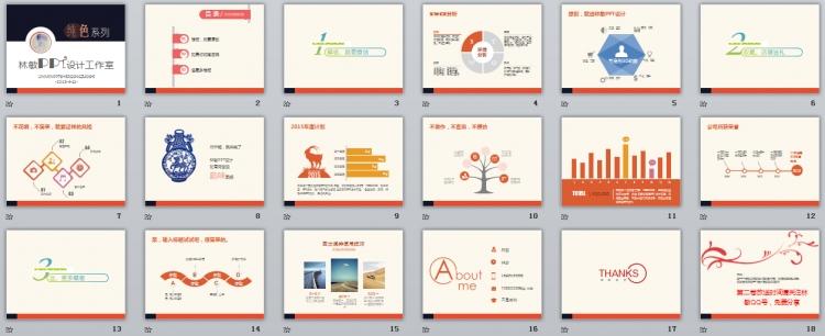 18页纯色动态ppt模板3d模板图表企业报告商业展示