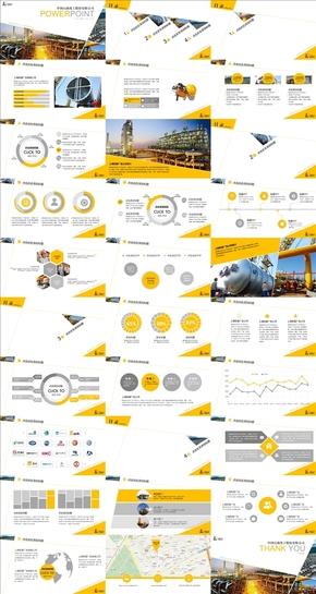 中国石油化工简约设计QC汇报PPT模板