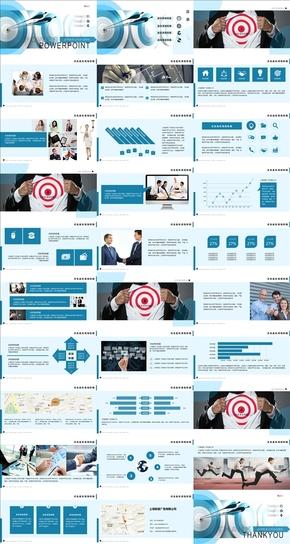 蓝色商务标靶中心汇报通用型PPT模板