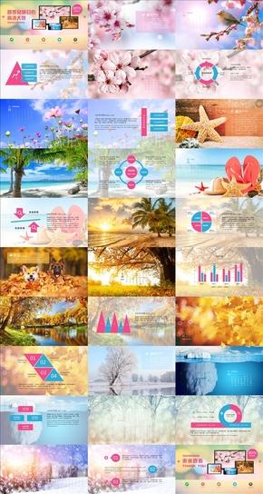 创意四季高清风景旅游展示类PPT模板