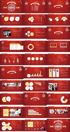 红黄2015年终庆典通用PPT模板