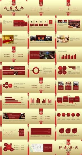 中国红纹理新春庆典通用型PPT模板