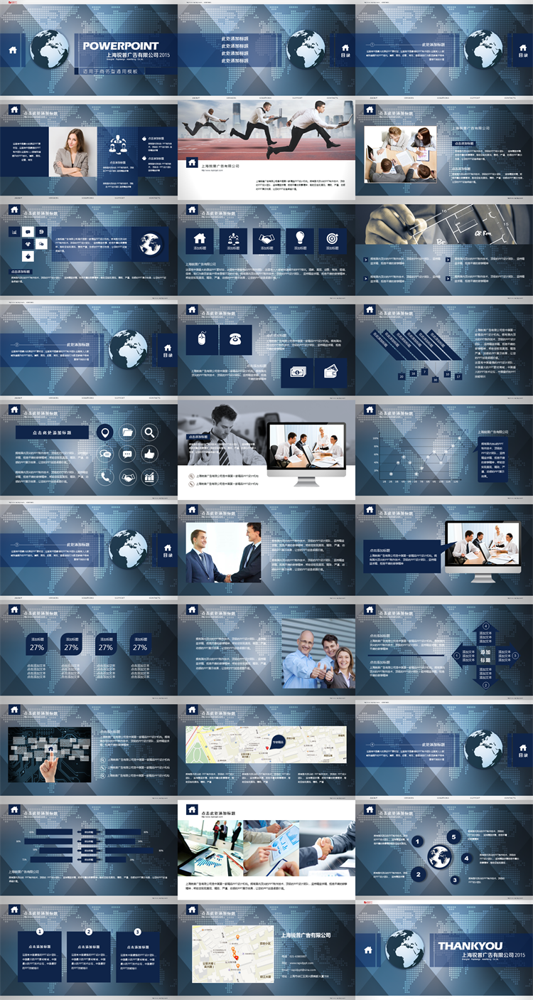 蓝色商务国际合作交流通用PPT模板