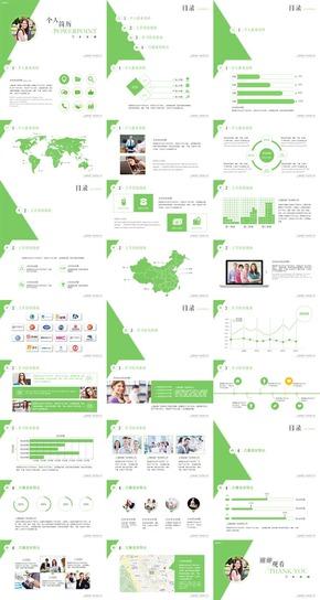绿色清爽简洁型简历通用PPT模板