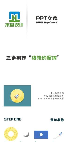 """【PPT小灶系列】三步制作""""旋转的星球"""""""