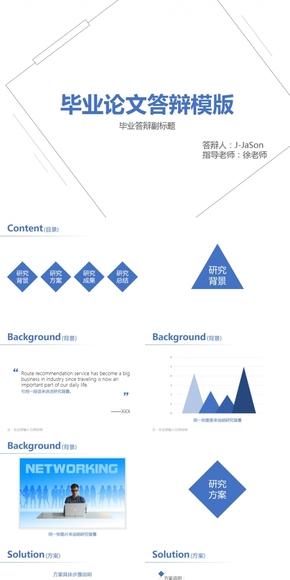 JJaSon-简约论文汇报、毕业设计模版二