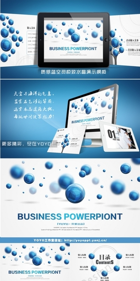 【YOYO模板】质感蓝空灵极致水晶演示模板