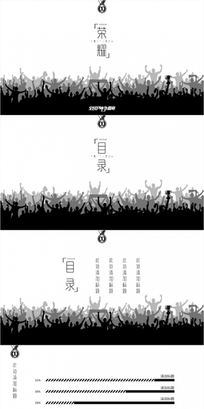 王者荣耀产品介绍ppt模板