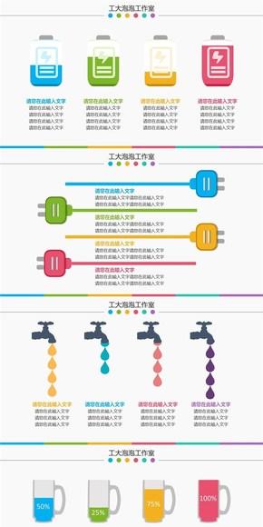 小清新多彩炫丽PPT图表第二部