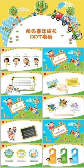 卡通快乐童年成长幼儿园教育培训招生儿童PPT课件