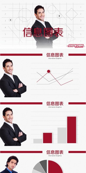 【信息图表】简约商务图表