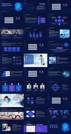 蓝紫色网络信息科技汇报通用PPT模板