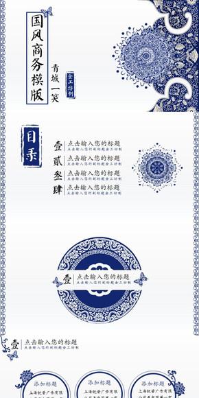 【金工坊】2015国风商务工作模版——青然一笑(青花瓷主题模版)