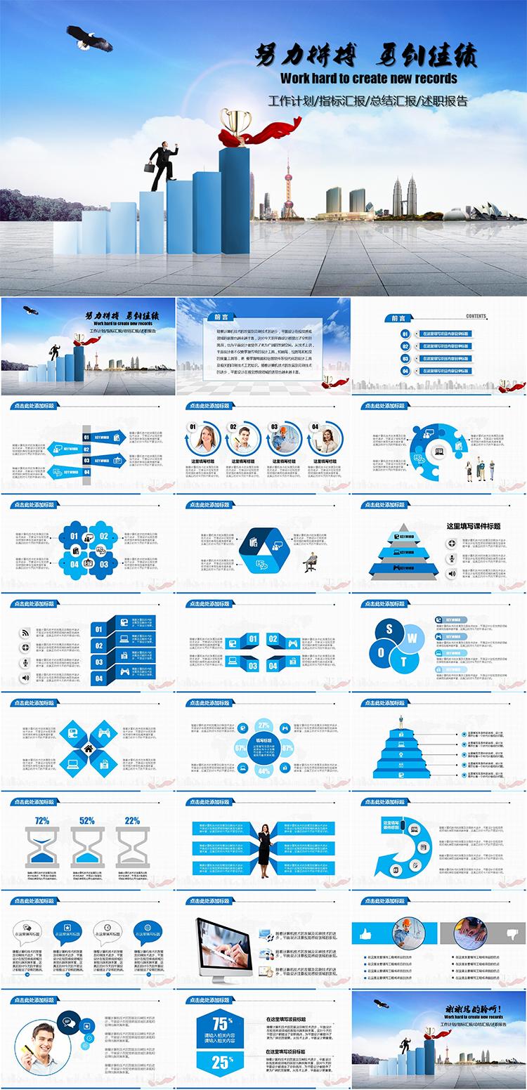 商务类企业文化拼搏发展ppt模板