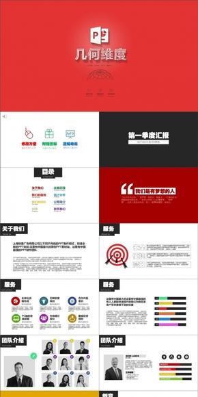 【不一样的动画模板】简约时尚动感公司业务简介商务动态扁平化PPT模板