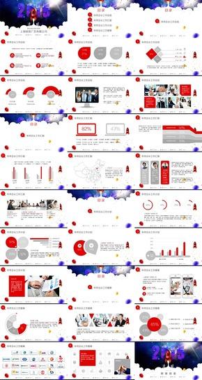 红蓝色2015年终总结汇报类PPT模板