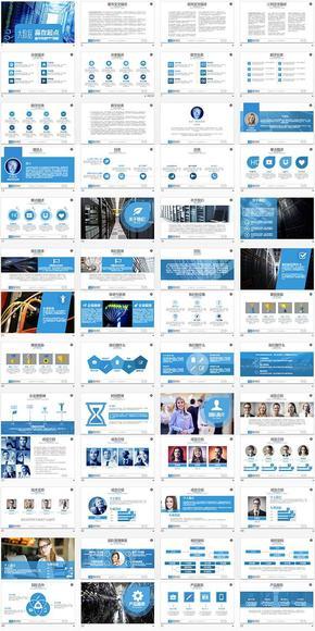 超值304页欧美扁平风格企业通用版蓝色超多版式