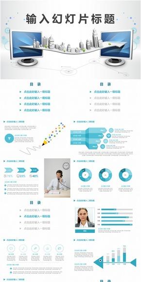 动态蓝色互联网科技电子商务模板