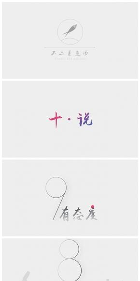 【不二诚品】极简数字,不二十说(分享版)