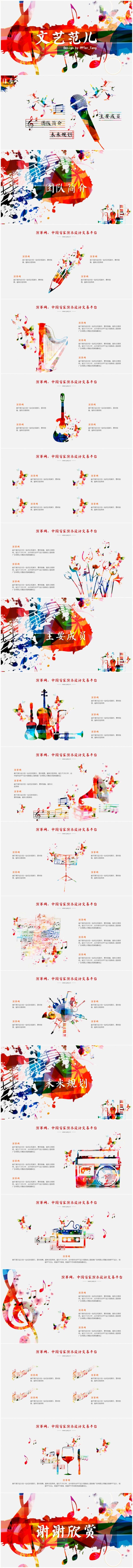 【皮特糖】清新文艺展示介绍总结PPT模板《炫动音符》