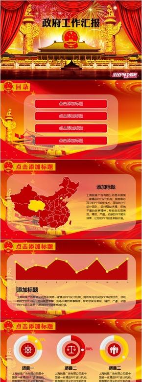 【党政廉,中国心】党政工作汇报模版