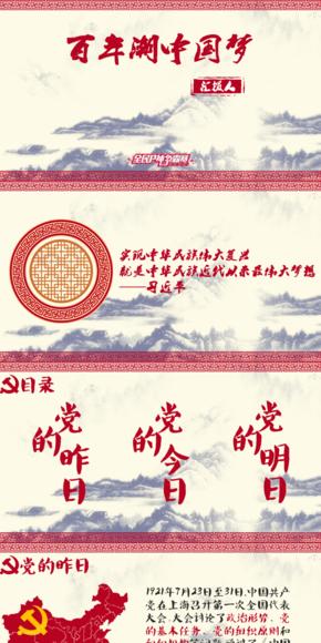 【党政廉,中国心】百年潮,中国梦